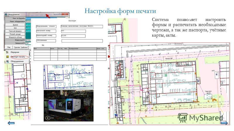 Настройка форм печати Система позволяет настроить формы и распечатать необходимые чертежи, а так же паспорта, учётные карты, акты.