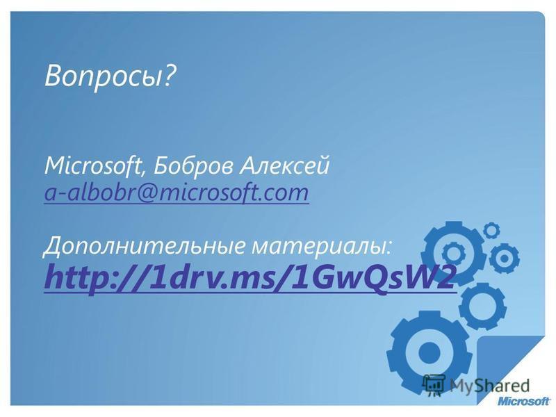 Вопросы? Microsoft, Бобров Алексей a-albobr@microsoft.com Дополнительные материалы: http://1drv.ms/1GwQsW2