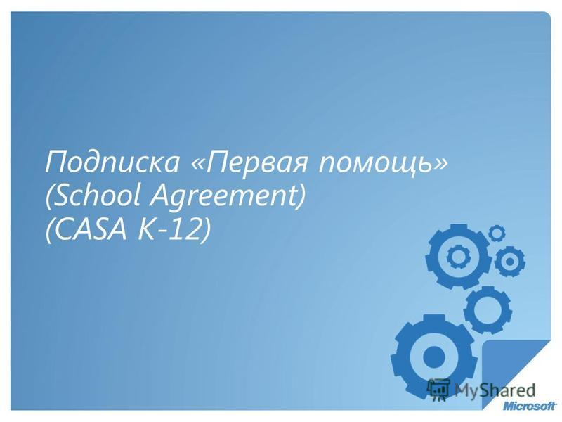 Подписка «Первая помощь» (School Agreement) (CASA K-12)