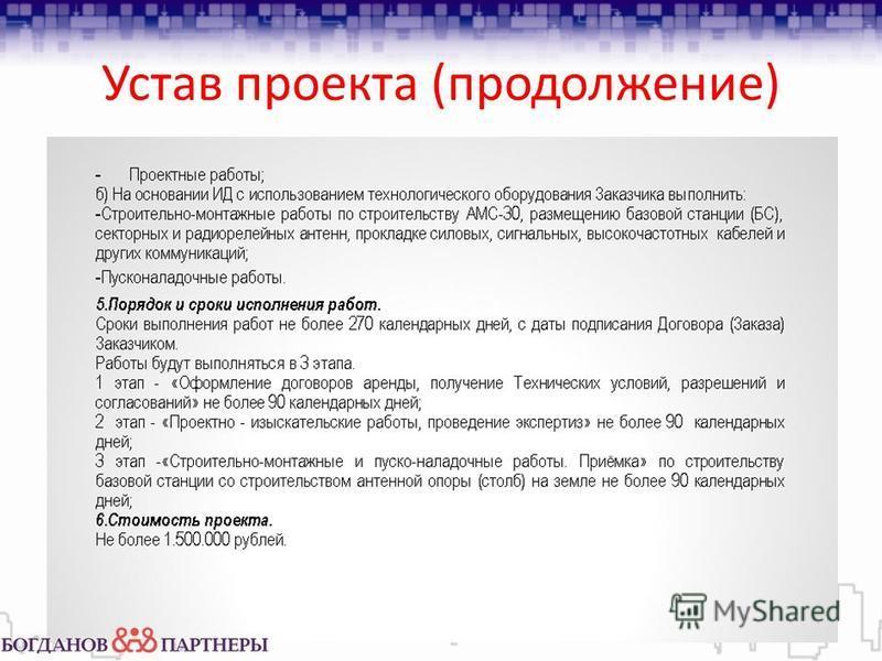 Устав проекта (продолжение)