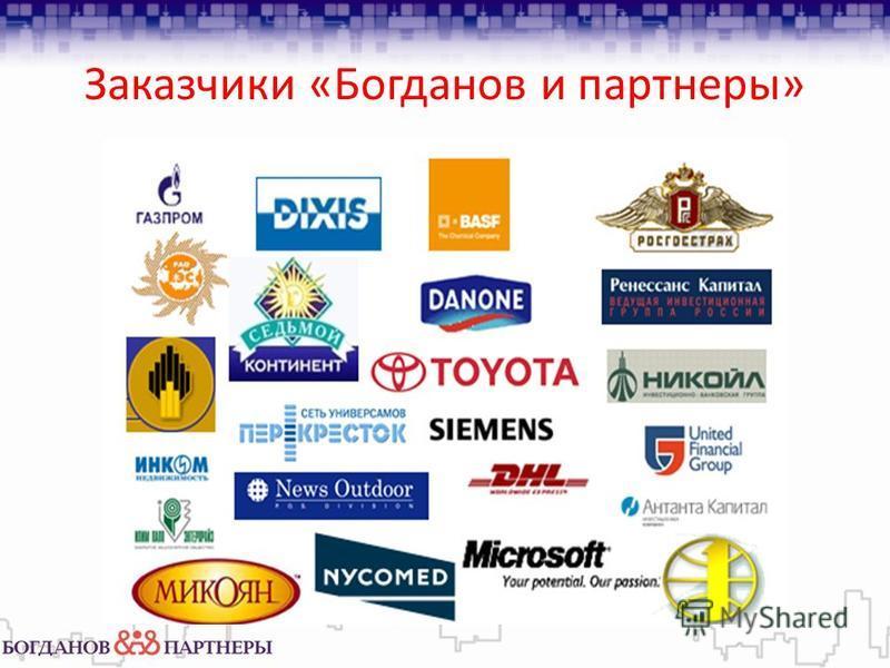 Заказчики «Богданов и партнеры»