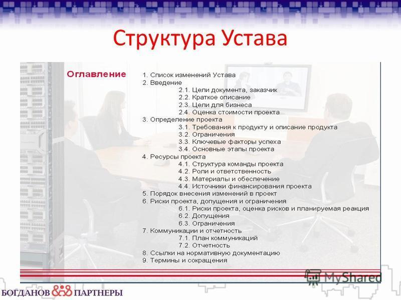 Структура Устава