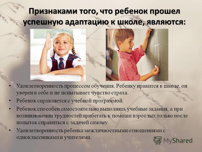 Удовлетворенность процессом обучения. Ребенку нравится в школе, он уверен в себе и не испытывает чувство страха. Ребенок справляется с учебной программой. Ребенок способен самостоятельно выполнять учебные задания, а при возникновении трудностей прибе