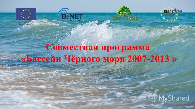 Совместная программа «Бассейн Чёрного моря 2007-2013 »