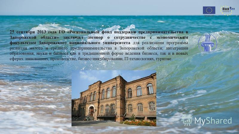 25 сентября 2013 года ГО «Региональный фонд поддержки предпринимательства в Запорожской области» заключил договор о сотрудничестве с экономическим факультетом Запорожского национального университета для реализации программы развития малого и среднего