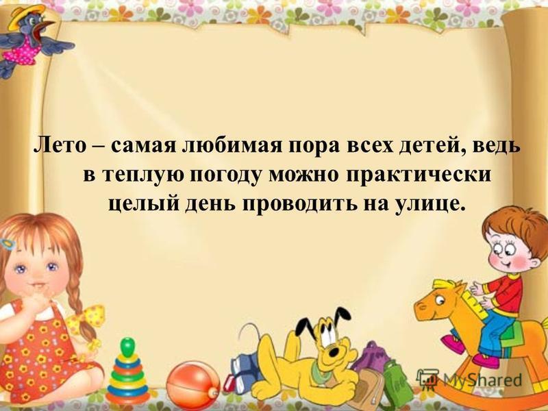 Лето – самая любимая пора всех детей, ведь в теплую погоду можно практически целый день проводить на улице.