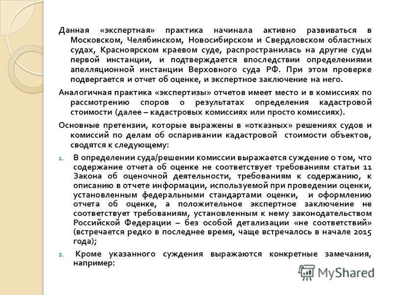 Данная « экспертная » практика начинала активно развиваться в Московском, Челябинском, Новосибирском и Свердловском областных судах, Красноярском краевом суде, распространилась на другие суды первой инстанции, и подтверждается впоследствии определени
