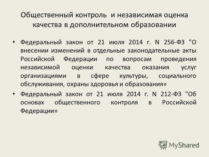 Общественный контроль и независимая оценка качества в дополнительном образовании Федеральный закон от 21 июля 2014 г. N 256-ФЗ