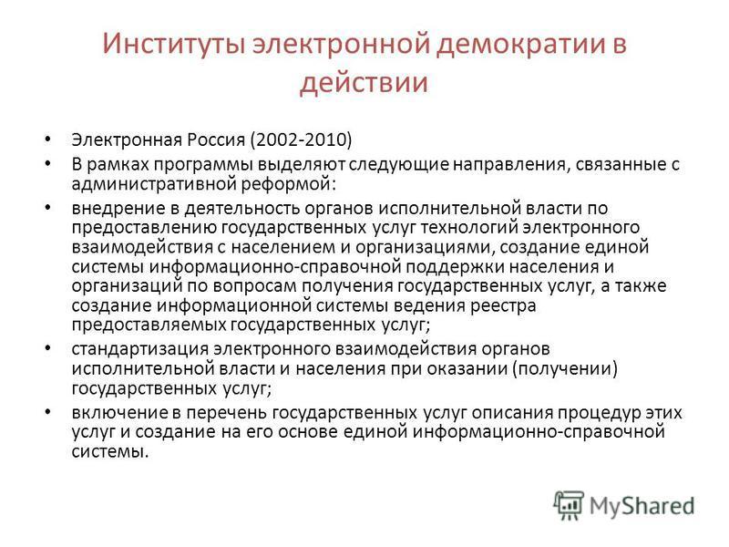 Электронная Россия (2002-2010) В рамках программы выделяют следующие направления, связанные с административной реформой: внедрение в деятельность органов исполнительной власти по предоставлению государственных услуг технологий электронного взаимодейс