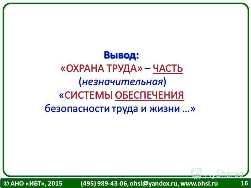 АНО «ИБТ», 2015 (495) 989-43-06, ohsi@yandex.ru, www.ohsi.ru 16
