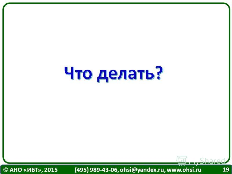 АНО «ИБТ», 2015 (495) 989-43-06, ohsi@yandex.ru, www.ohsi.ru 19