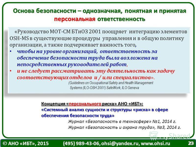 АНО «ИБТ», 2015 (495) 989-43-06, ohsi@yandex.ru, www.ohsi.ru Основа безопасности – однозначная, понятная и принятая персональная ответственность « Руководство МОТ-СМ БТиОЗ 2001 поощряет интеграцию элементов OSH-MS в существующие процедуры управления