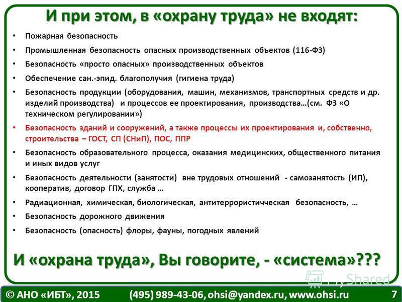 АНО «ИБТ», 2015 (495) 989-43-06, ohsi@yandex.ru, www.ohsi.ru И при этом, в «охрану труда» не входят: Пожарная безопасность Промышленная безопасность опасных производственных объектов (116-ФЗ) Безопасность «просто опасных» производственных объектов Об