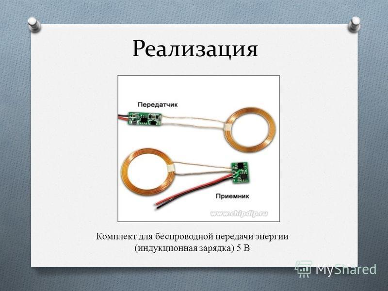Реализация Комплект для беспроводной передачи энергии (индукционная зарядка) 5 В