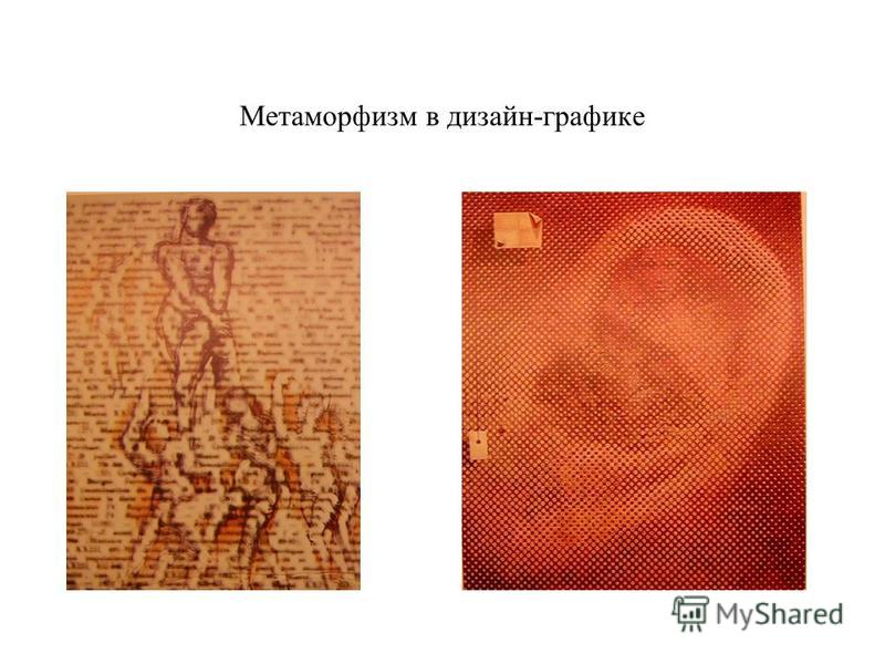 Метаморфизм в дизайн-графике