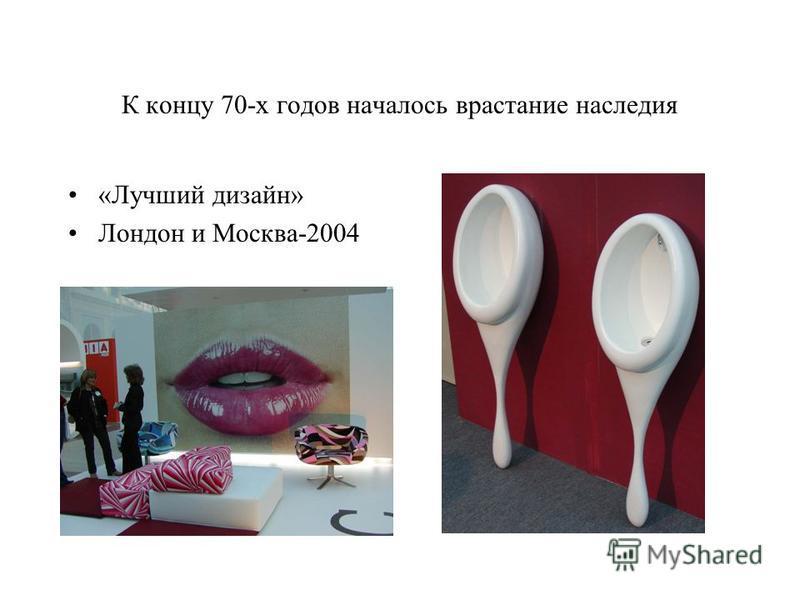К концу 70-х годов началось врастание наследия «Лучший дизайн» Лондон и Москва-2004