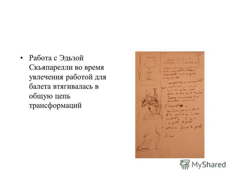 Работа с Эдьзой Скьяпарелли во время увлечения работой для балета втягивалась в общую цепь трансформаций