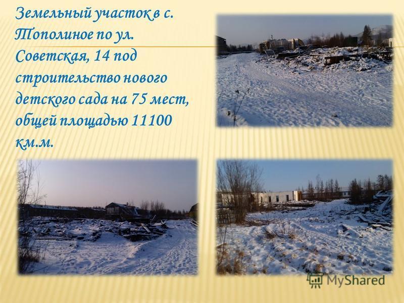 Земельный участок в с. Тополиное по ул. Советская, 14 под строительство нового детского сада на 75 мест, общей площадью 11100 км.м.