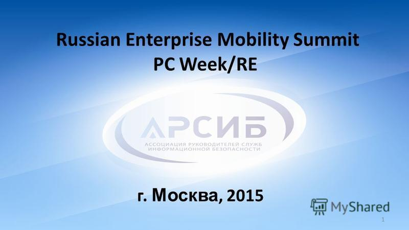 1 Russian Enterprise Mobility Summit PC Week/RE г. Москва, 2015