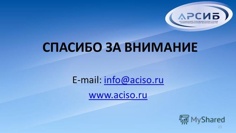 21 СПАСИБО ЗА ВНИМАНИЕ E-mail: info@aciso.ruinfo@aciso.ru www.aciso.ru