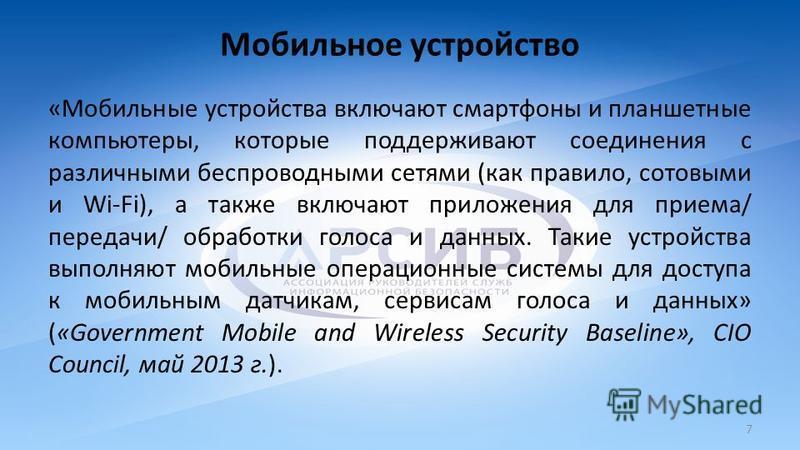 Мобильное устройство «Мобильные устройства включают смартфоны и планшетные компьютеры, которые поддерживают соединения с различными беспроводными сетями (как правило, сотовыми и Wi-Fi), а также включают приложения для приема/ передачи/ обработки голо