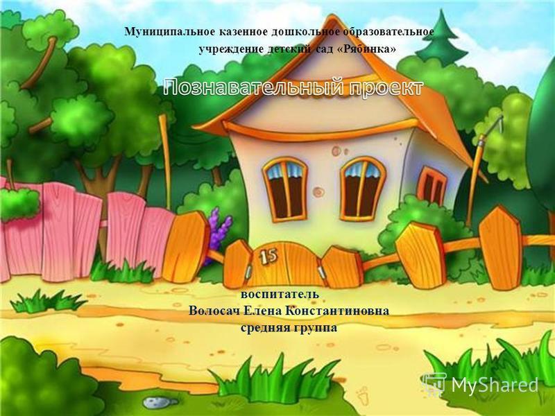Муниципальное казенное дошкольное образовательное учреждение детский сад «Рябинка» воспитатель Волосач Елена Константиновна средняя группа