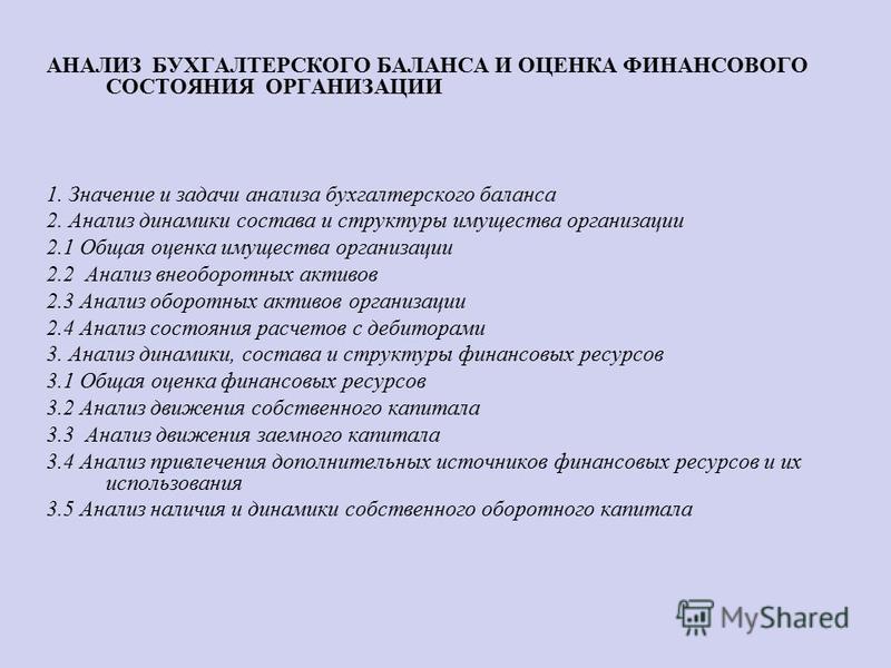 АНАЛИЗ БУХГАЛТЕРСКОГО БАЛАНСА И ОЦЕНКА ФИНАНСОВОГО СОСТОЯНИЯ ОРГАНИЗАЦИИ 1. Значение и задачи анализа бухгалтерского баланса 2. Анализ динамики состава и структуры имущества организации 2.1 Общая оценка имущества организации 2.2 Анализ внеоборотных а