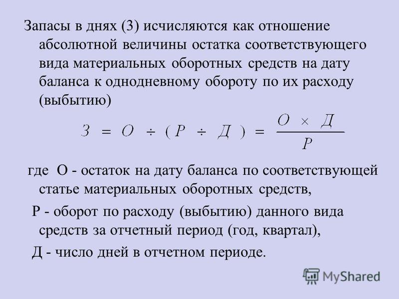 Запасы в днях (3) исчисляются как отношение абсолютной величины остатка соответствующего вида материальных оборотных средств на дату баланса к однодневному обороту по их расходу (выбытию) где О - остаток на дату баланса по соответствующей статье мате