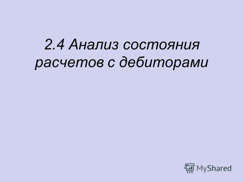 2.4 Анализ состояния расчетов с дебиторами