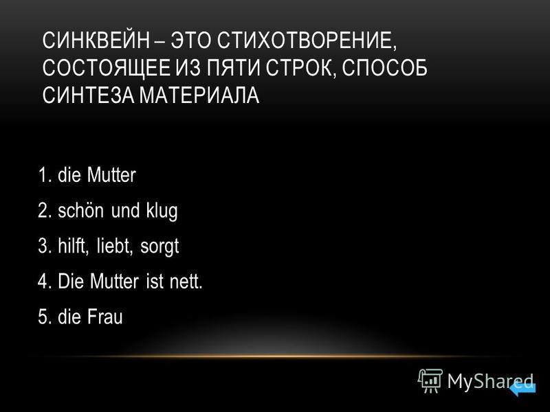 СИНКВЕЙН – ЭТО СТИХОТВОРЕНИЕ, СОСТОЯЩЕЕ ИЗ ПЯТИ СТРОК, СПОСОБ СИНТЕЗА МАТЕРИАЛА 1. die Mutter 2. schön und klug 3. hilft, liebt, sorgt 4. Die Mutter ist nett. 5. die Frau