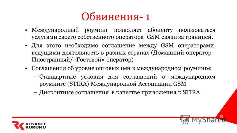 Обвинения- 1 16 Международный роуминг позволяет абоненту пользоваться услугами своего собственного оператора GSM связи за границей. Для этого необходимо соглашение между GSM операторами, ведущими деятельность в разных странах (Домашний оператор - Ино