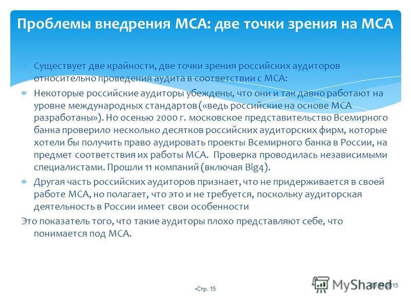 Существует две крайности, две точки зрения российских аудиторов относительно проведения аудита в соответствии с МСА: Некоторые российские аудиторы убеждены, что они и так давно работают на уровне международных стандартов («ведь российские на основе М
