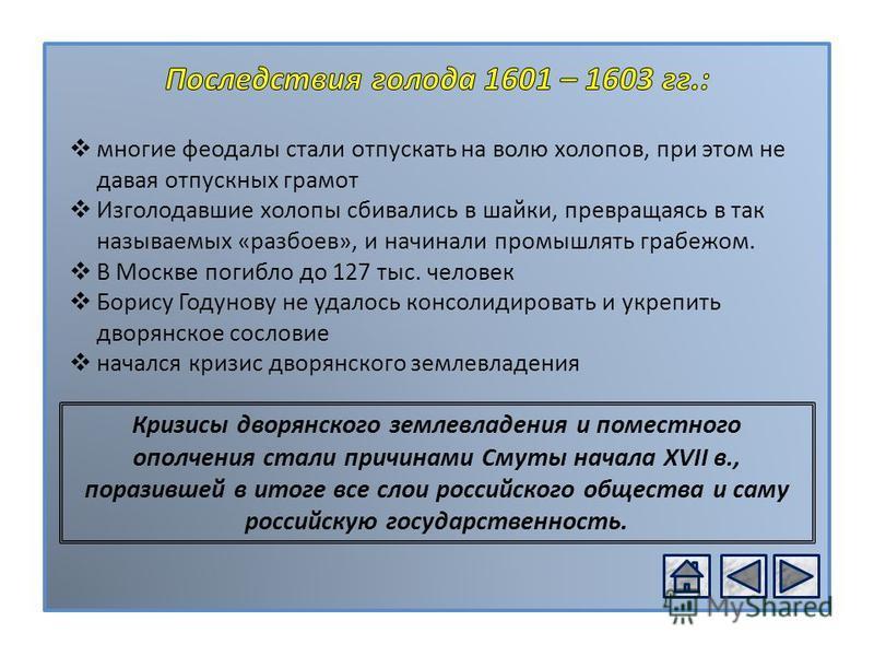 РОССИЯ В XVІ В. многие феодалы стали отпускать на волю холопов, при этом не давая отпускных грамот Изголодавшие холопы сбивались в шайки, превращаясь в так называемых «разбоев», и начинали промышлять грабежом. В Москве погибло до 127 тыс. человек Бор