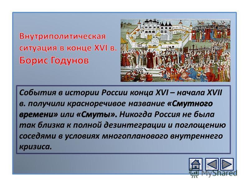РОССИЯ В XVІ В.
