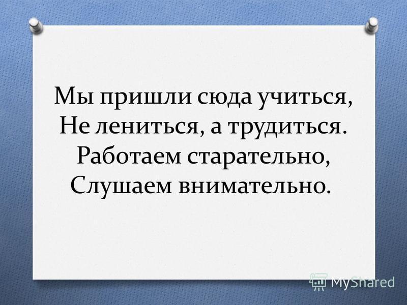 Николай Носов «Затейники» Выполнил : учитель начальных классов Петрова Любовь Леонидовна