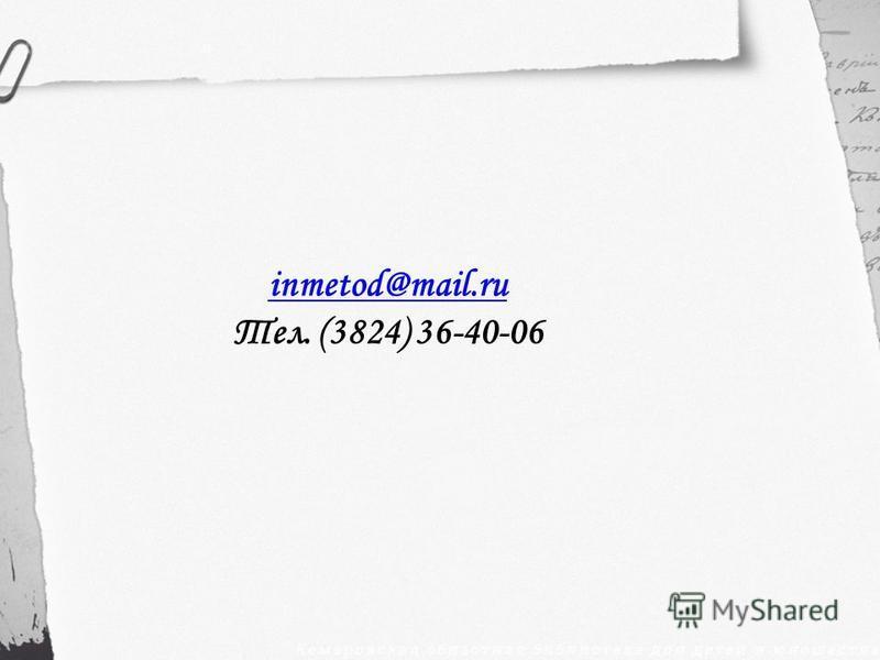 inmetod@mail.ru Тел. (3824) 36-40-06