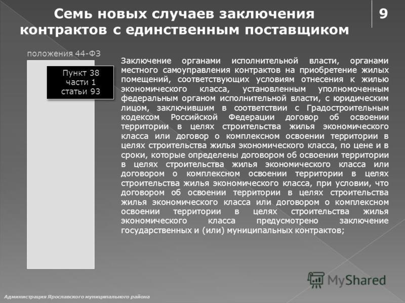 заключение о проведении экспертизы образец 44 фз