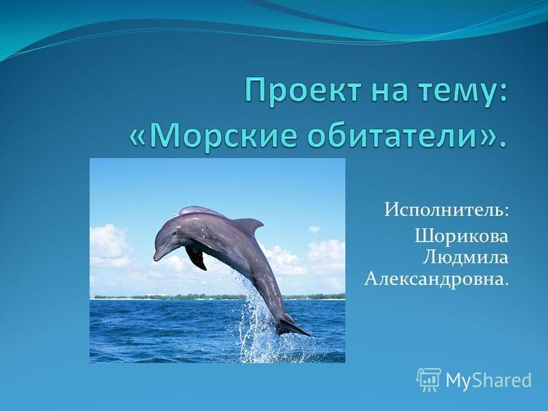 Исполнитель: Шорикова Людмила Александровна.