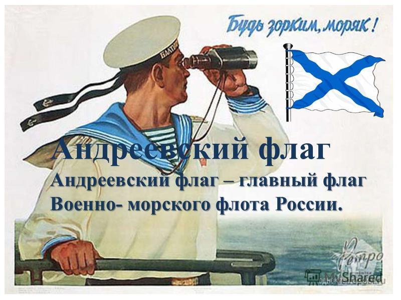 Андреевский флаг Андреевский флаг – главный флаг Военно- морского флота России.