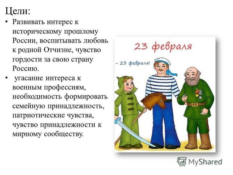 Цели: Развивать интерес к историческому прошлому России, воспитывать любовь к родной Отчизне, чувство гордости за свою страну Россию. угасание интереса к военным профессиям, необходимость формировать семейную принадлежность, патриотические чувства, ч