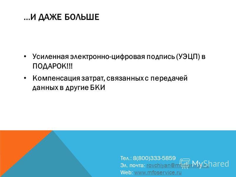 Тел.: 8(800)333-5859 Эл. почта: rovchiyan@mfoservice.rurovchiyan@mfoservice.ru Web: www.mfoservice.ruwww.mfoservice.ru …И ДАЖЕ БОЛЬШЕ Усиленная электронно-цифровая подпись (УЭЦП) в ПОДАРОК!!! Компенсация затрат, связанных с передачей данных в другие