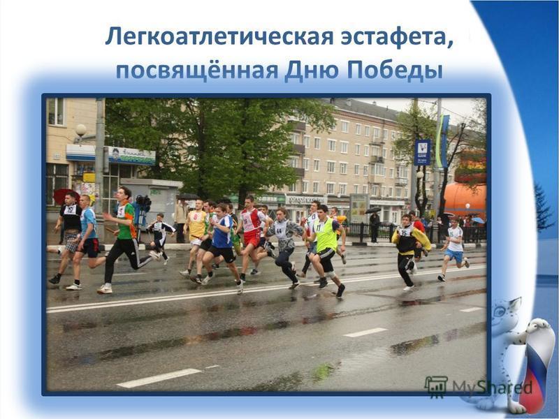 Легкоатлетическая эстафета, посвящённая Дню Победы