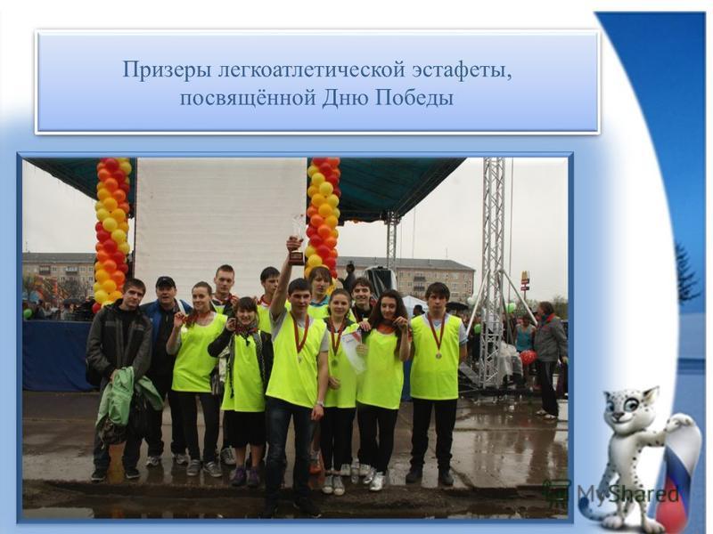Призеры легкоатлетической эстафеты, посвящённой Дню Победы Призеры легкоатлетической эстафеты, посвящённой Дню Победы