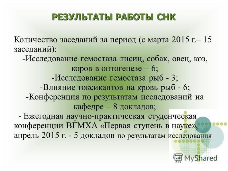 Количество заседаний за период (с марта 2015 г.– 15 заседаний): -Исследование гемостаза лисиц, собак, овец, коз, коров в онтогенезе – 6; -Исследование гемостаза рыб - 3; -Влияние токсикантов на кровь рыб - 6; -Конференция по результатам исследований