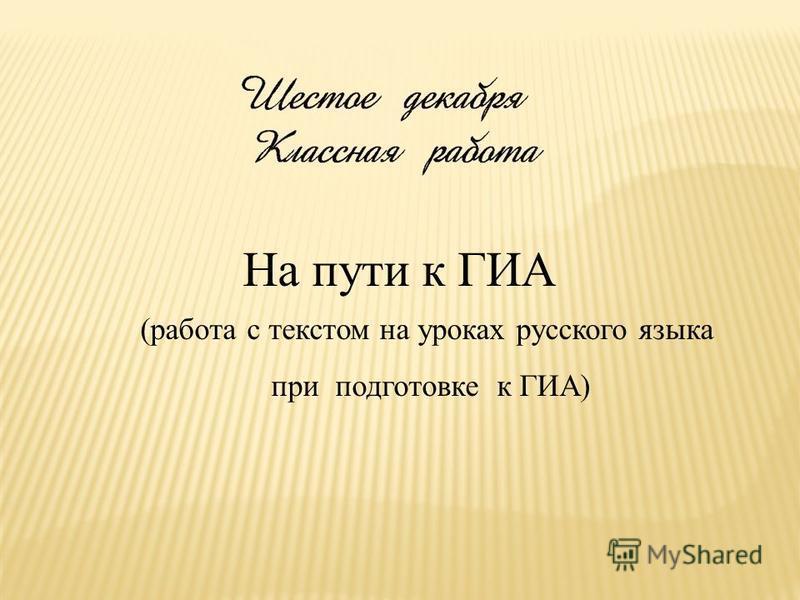 На пути к ГИА (работа с текстом на уроках русского языка при подготовке к ГИА)