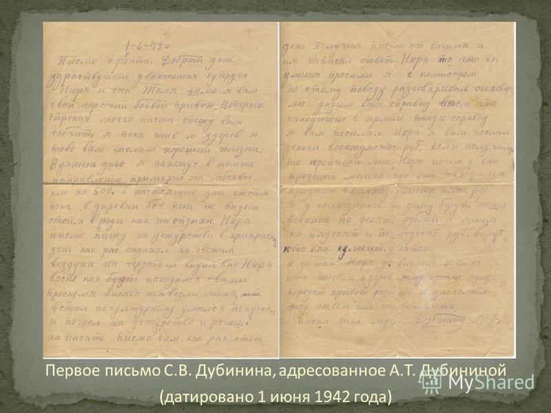 Первое письмо С.В. Дубинина, адресованное А.Т. Дубининой (датировано 1 июня 1942 года)