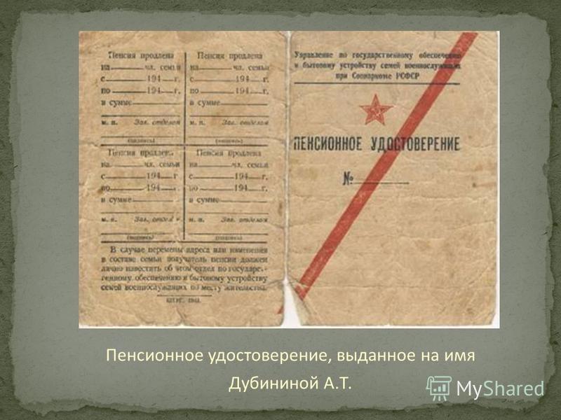 Пенсионное удостоверение, выданное на имя Дубининой А.Т.