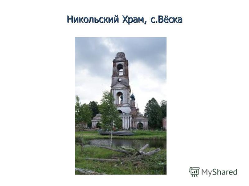 Никольский Храм, с.Вёска