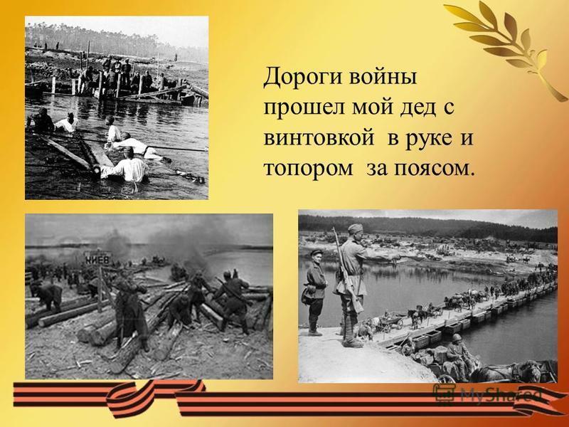 Дороги войны прошел мой дед с винтовкой в руке и топором за поясом.