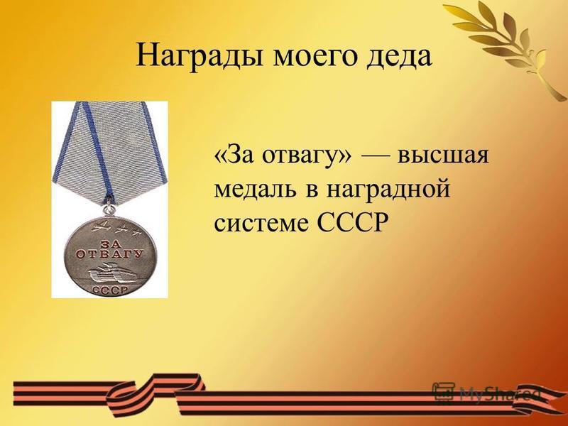 Награды моего деда «За отвагу» высшая медаль в наградной системе СССР